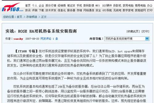 媒体发表:ROSE HA双机热备系统安装指南