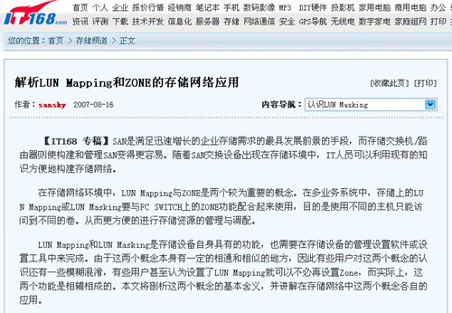 媒体发表:解析LUN Mapping和ZONE的存储网络应用