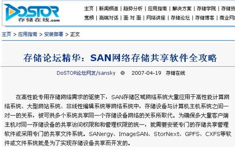 媒体发表:SAN网络存储共享软件全攻略