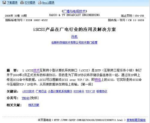 媒体发表:iSCSI产品在广电行业的应用及解决方案