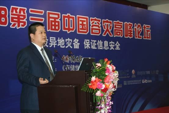 2008第三届中国容灾高峰论坛