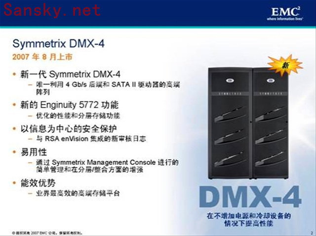 EMC宣布推出新的symmetrix DMX-4