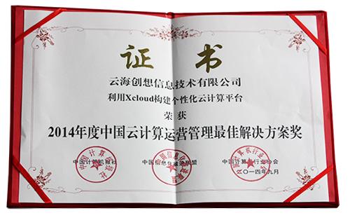 云海创想XCloud云平台荣获2014年度中国云计算运营管理最佳解决方案奖!